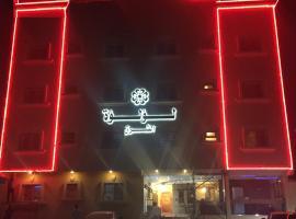 Loaloat Al Sharq Hotel Apartments, Dammam