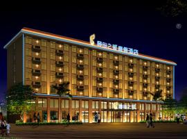 Yedao Island Star Holiday Hotel, Haikou
