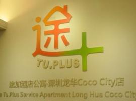 Tu Plus Service Apartment Shenzhen North Station Longhua Coco City Branch, Shenzhen
