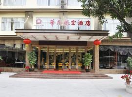 Shenzhen Huamao Aviation Hotel, Bao'an