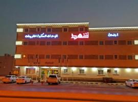 Shahd Furnished Hotel Suites
