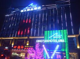 Qingtian Boutique Hotel