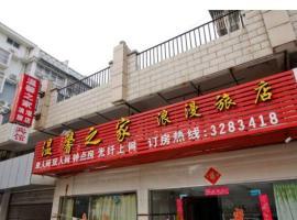 Wenxinzhijia Langman Inn, Lu'an