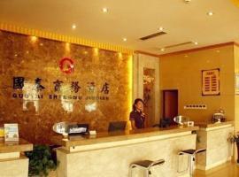 Ma'anshan Guotai Business Hotel, Ma'anshan