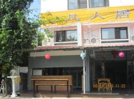 Fan Ren House, Chiang Mai
