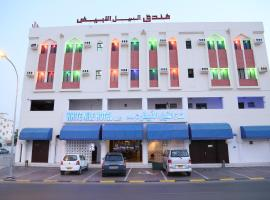 White Nile Hotel, Muscat