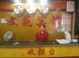Guangzhou Wenyuan Inn, Guangzhou