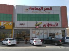 Al Yamama Palace - Al Hazm Branch