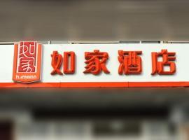 Home Inn Ji'Nan High-Tech District Qilu Software Park Shunhua Road, Hongjialou