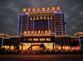 Hezhou Zhengling Hotel, Hezhou