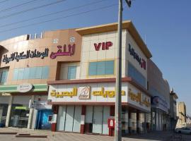Al Malqa Aparthotel Riyadh, Riyadh