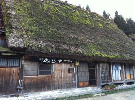 Minshuku Kanjiya, Shirakawa
