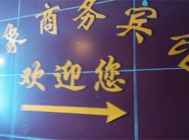 Yinxiang Business Inn, Panzhihua