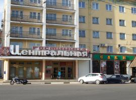 Hotel Tsentralnaya, Tver