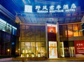 Narada Boutique Hotel Hangzhou Wildwind, Hangcsou
