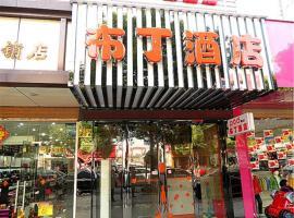 Pod Inn Shanghai National Convention and Exhibition Centre, Qingpu