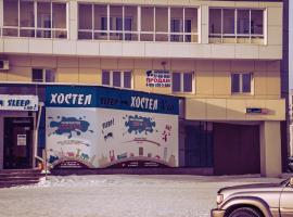 Hostel Sleep&Go!, Chelyabinsk