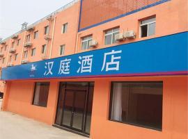 Hanting Express Beijing North Xinguozhan, Shunyi