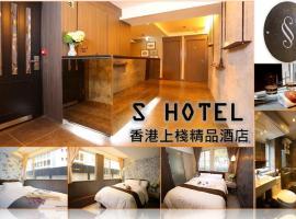 S Hotel, Hong Kong
