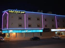 Al Nahdi Furnished Apartments
