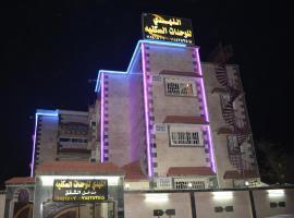 Al Nahdi Aparthotel Al Hada, Al Hada