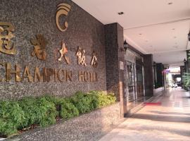 Champion Hotel, Taipei