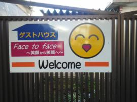 Guesthouse Face to Face, Fujinomiya