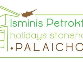 Isminis Petroktisto (Stonehouse), Palechori