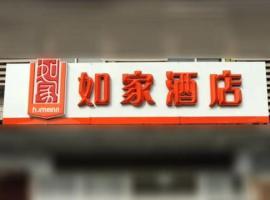 Home Inn Shanghai North Sichuan Road Hailun Road Metro Station