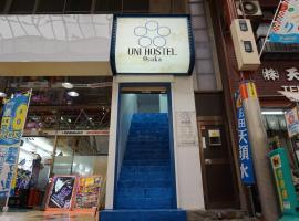 유니 호스텔 오사카, 오사카