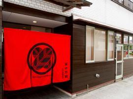 Guesthouse Fujinokura Kawaguchiko Ekimaeten