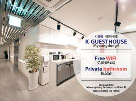 K-GUESTHOUSE Myeondong4