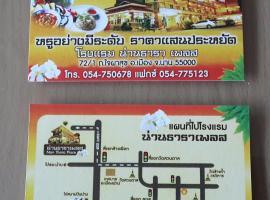 Nan Thara Place, Nan