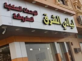 Layali Al sharq Furnished Apartments, Al Ahsa