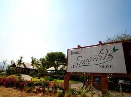 Khaoyai Fasai Resort, Phayayen