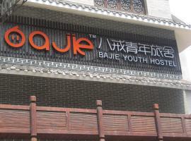 Bajie Youth Hostel, Zhangjiajie