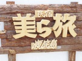 Churatabi Sesokojima