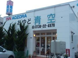 Oyado Aozora, Hakodate