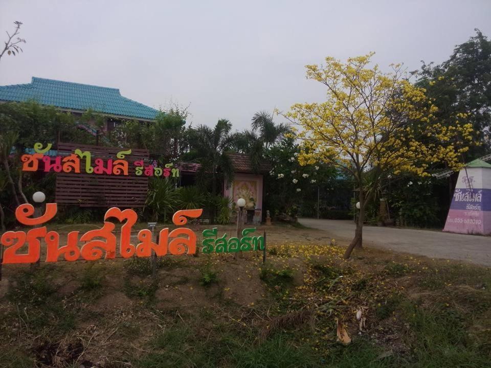 Sun Smile resort