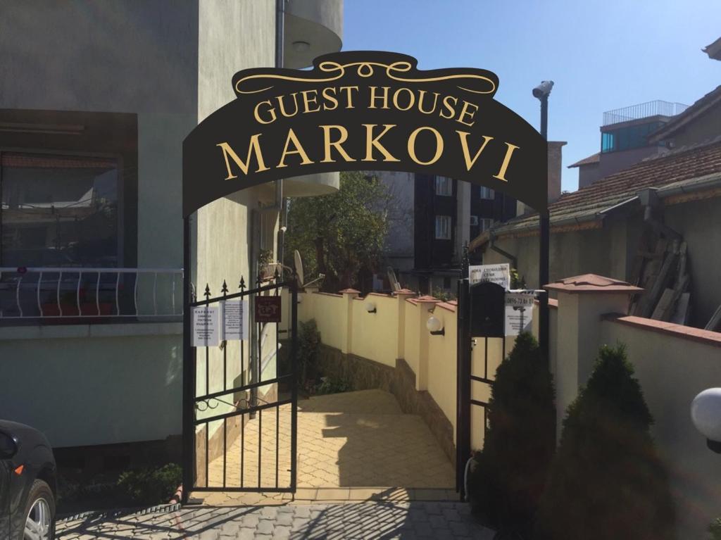 Къща за Гости Маркови