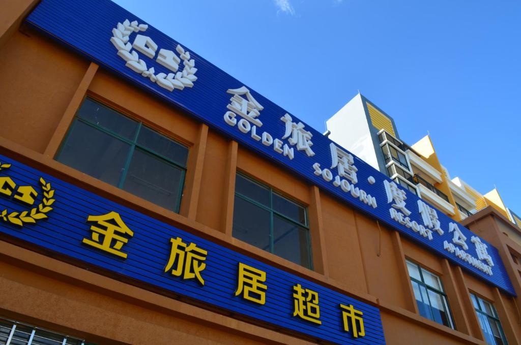 海南金旅居度假酒店(屯昌店)