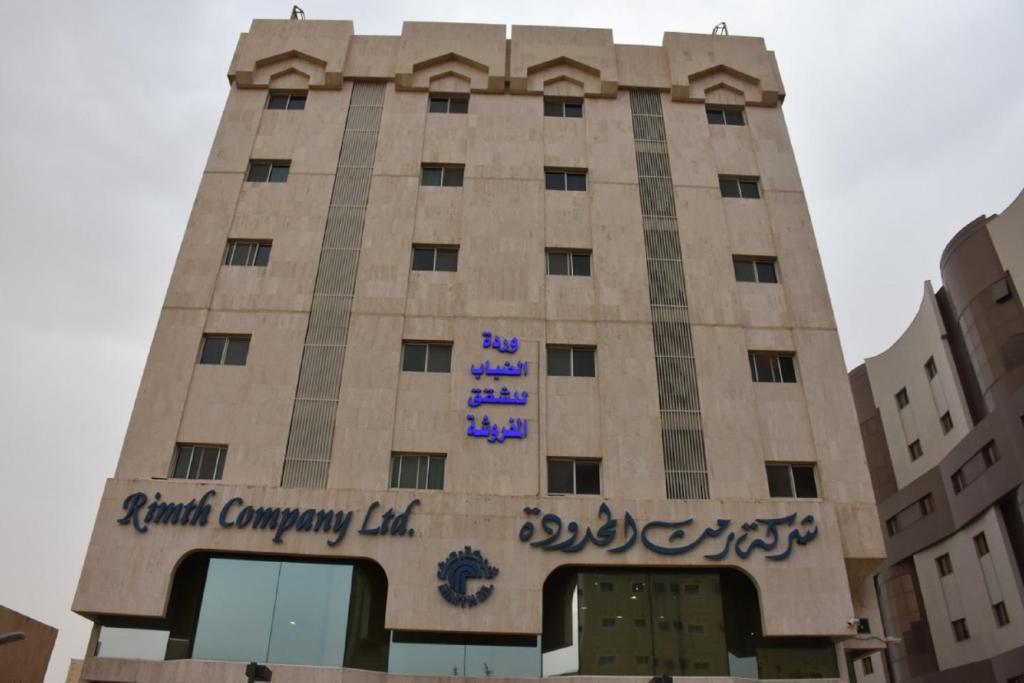 d95f193de وردة الضباب للوحدات السكنية (السعودية الرياض) - Booking.com
