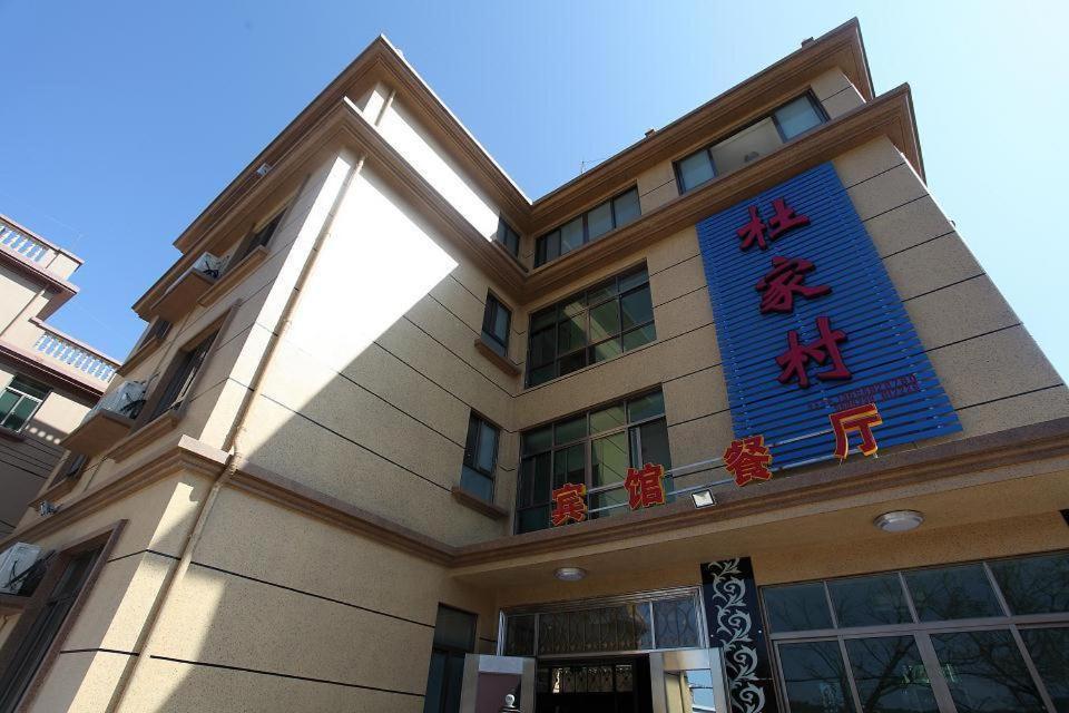 嵊泗杜家村宾馆