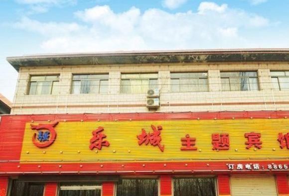 Lecheng Theme Inn