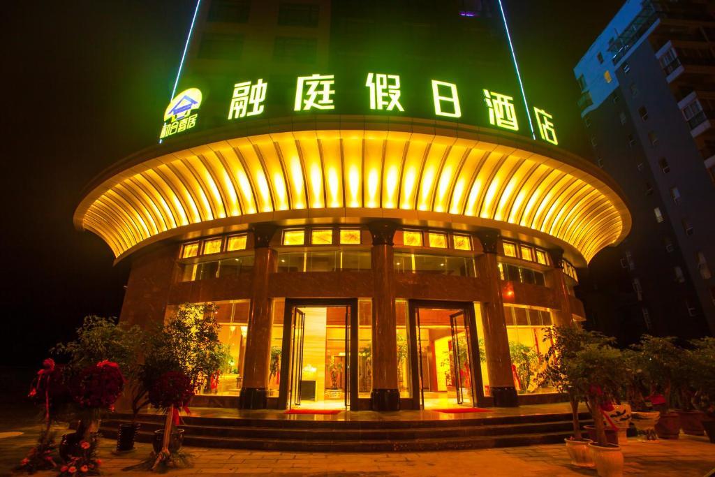 云南省罗平县融庭假日酒店