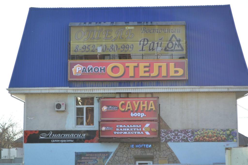 Отзывы Hotel Rayon Vostochnyy, 2 звезды