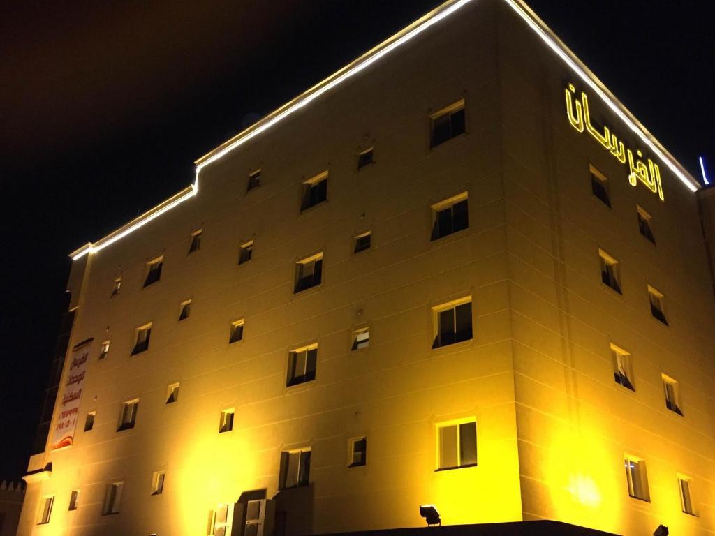 Furnished Apartments In Khobar