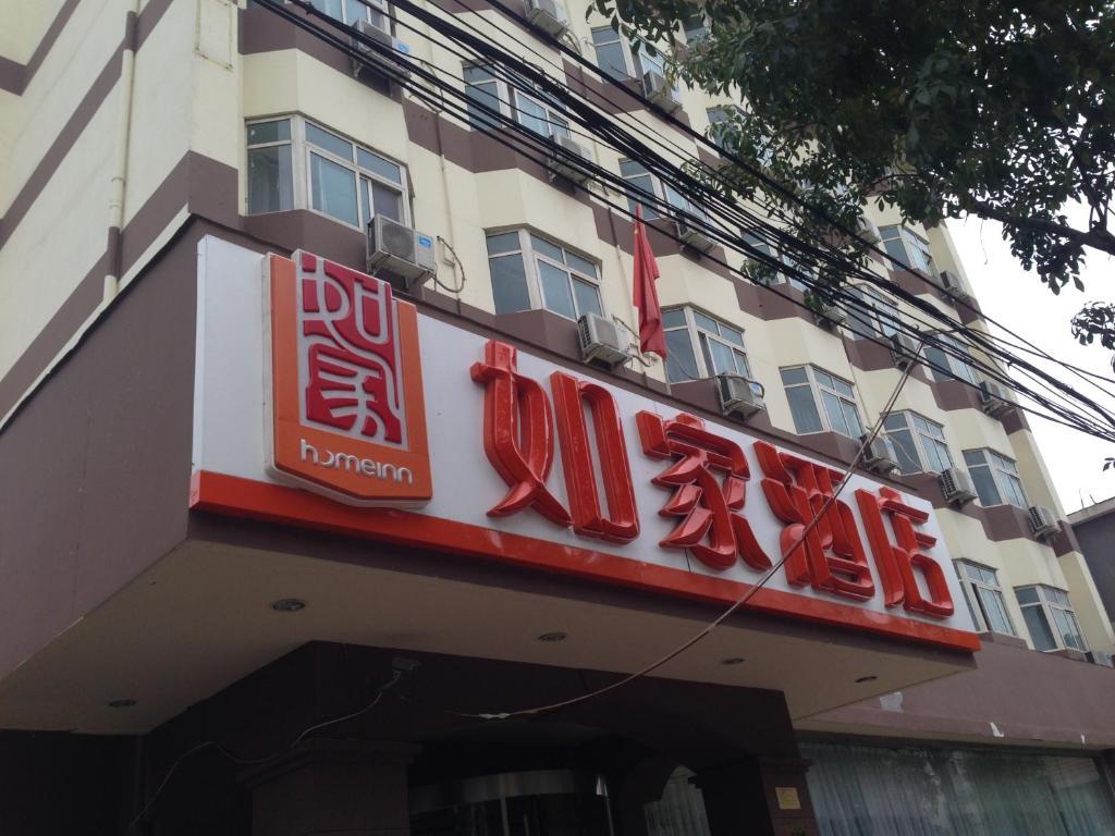 Home Inn Tianjin Hongqi Road Yibin Road
