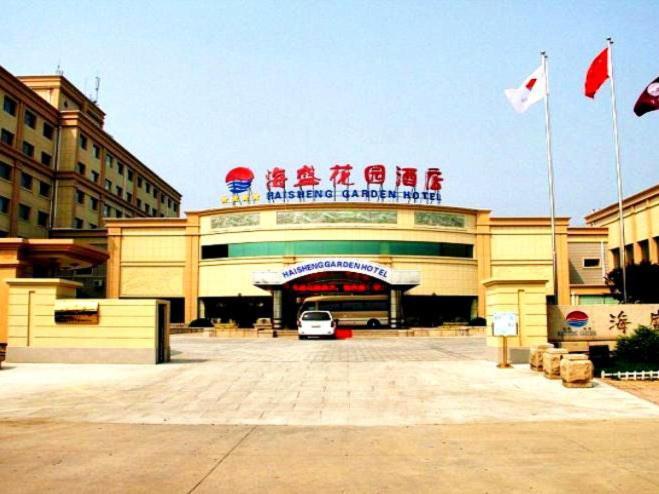 秦皇岛海盛花园酒店