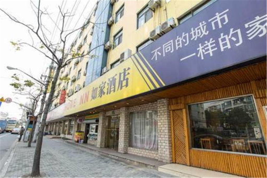 Home Inn Shanghai Pudong Nanpu Bridge Tangqiao Commercial Square